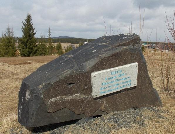 Первый Алмаз в России. Памятник